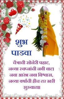 Gudi-Padwa-Wishes-in-Hindi-Marathi