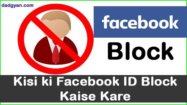Kisi Ki Facebook Id Block Karne Ka Tarika