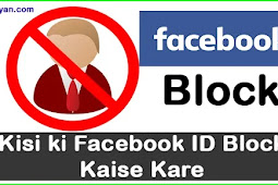 Facebook id block karne ka tarika-Puri Jankari Hindi Me