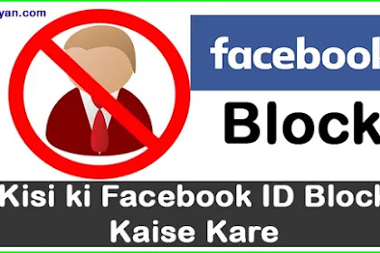 Facebook id block karne ka tarika-Fb id block kaise kare
