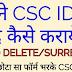 CSC ID को बंद कैसे करना है
