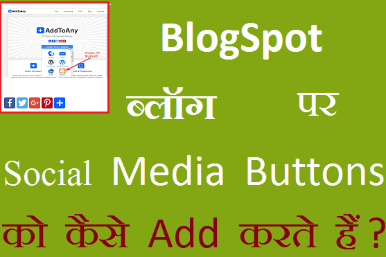 how-to-add-social-media-buttons-to-blogger