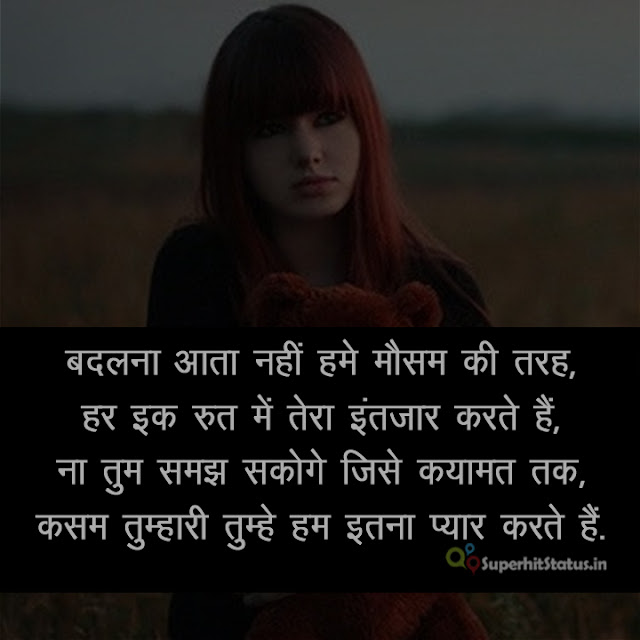 Dowonload Sad Shayari in Hindi image 6