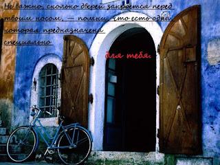 дверь для тебя