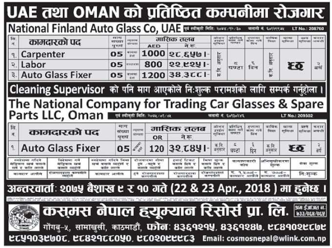 Jobs in UAE for Nepali, Salary Rs 34,388