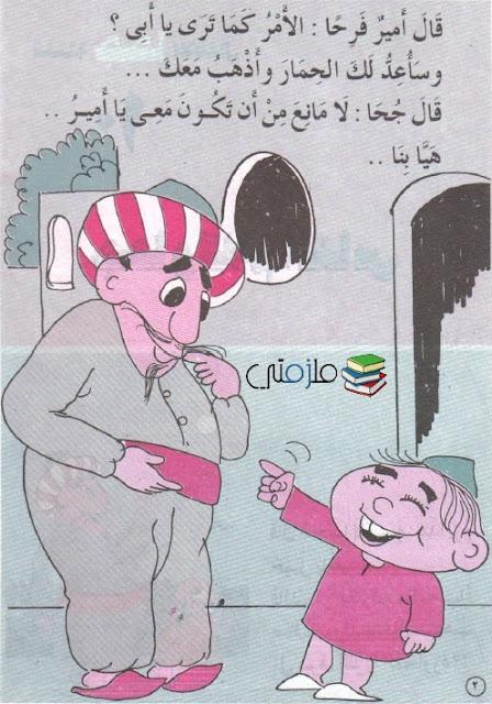 قصة جحا وكلام الناس - قصة قصيرة مفيدة للأطفال