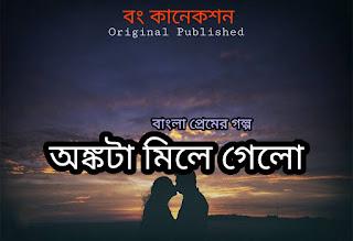 অঙ্কটা মিলে গেলো - বাংলা গল্প | Bengali Story