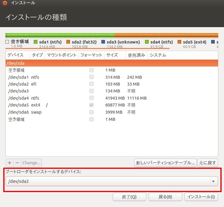 デュアルブート(UEFI Win8 + Ub...