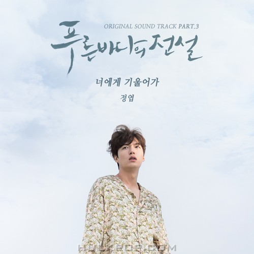 Jung Yup – The Legend of the Blue Sea OST Part.3 (FLAC + ITUNES PLUS AAC M4A)