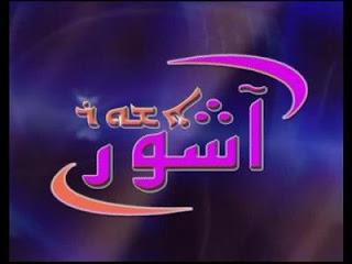 قناة Ashur TV