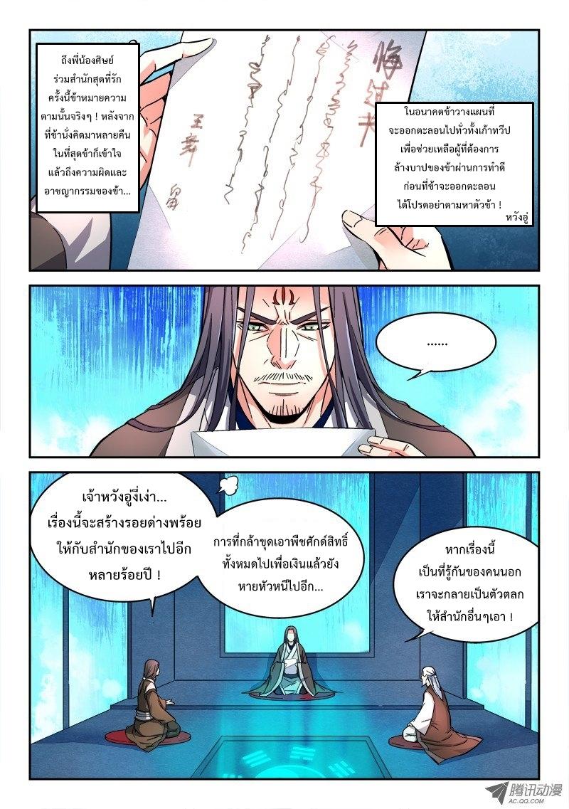 อ่านการ์ตูน Spirit Blade Mountain 49 ภาพที่ 2