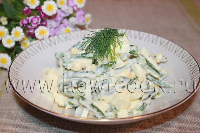 рецепт салата со стручковой фасолью и яйцами