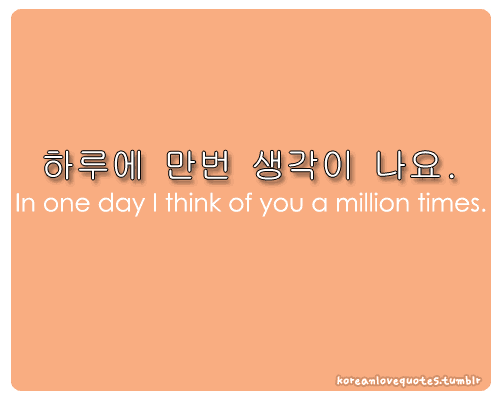 Cute Korean Quotes Quotesgram