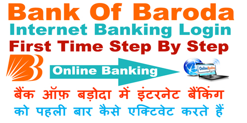 Login First Time in Bank of Baroda For Internet Banking