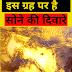 इस ग्रह पर है सोने की दिवारे- मंगल ग्रह के बारे मे अनसुने तथ्य। Interesting Mars's Facts In Hindi