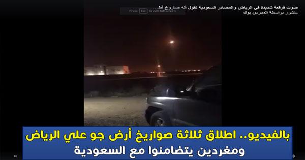 سر صاروخ الرياض الذي أطلق الساعة الثامنة ( بالفيديو ) هل من داعش بالعراق أم من اليمن