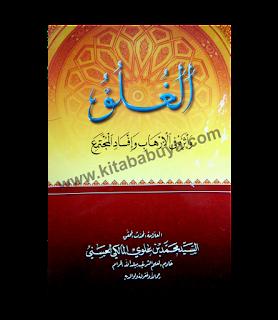 Kitab Al Ghuluw wa atsaruhu fil irhab