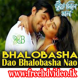 bhalobasha dao lyrics