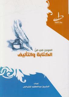 تحميل كتاب الموجز في فن الكتابة والتأليف ـ عبد العظيم المشيخص
