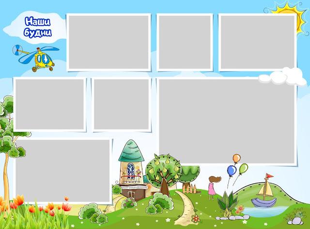 шаблон для детского сада psd