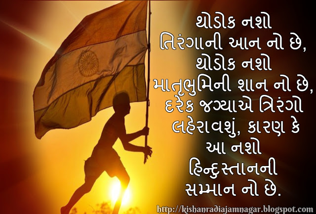Gujarati Independence Day Quotes|Gujarati Independence Day Status