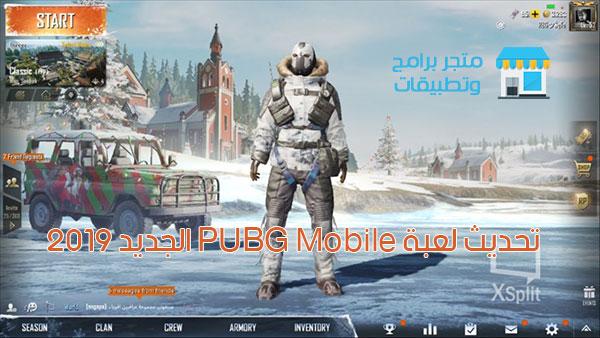 تحديث لعبة PUBG Mobile الجديد 2019 | تحديث الثلج