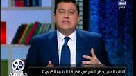 برنامج 90 دقيقه حلقة الاثنين 2-1-2017 مع معتز الدمرداش