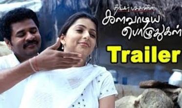 Kalavaadiya Pozhuthugal – Official Trailer | Prabhu Deva | Bhumikha | Prakash Raj | Thangar Bachan