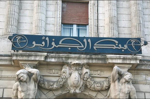 أكواد السويفت الخاصة بالبنوك الجزائرية موسوعة العلوم الإقتصادية وعلوم التسيير و التجارة
