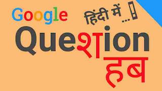 google-launches-google-question-hub-navlekha-tool-promoting-hindi-language