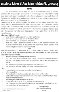 Pratapgarh Notification