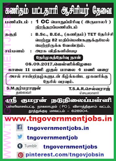 sri-kumaran-middle-school-vilathikulam-thoothukudi-bt-assistant-teacher-vacancy-notification-www-tngovernmentjobs-in