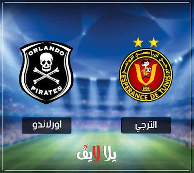 بث حي مشاهدة مباراة الترجي اليوم ضد اورلاندو مباشر في دوري ابطال افريقيا