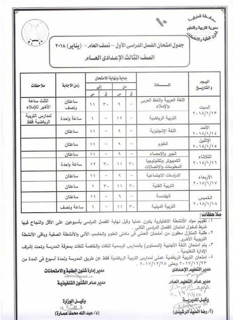 جداول امتحانات نصف العام ترم أول محافظة المنوفية