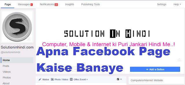 Apna Facebook Page Kaise Banaye