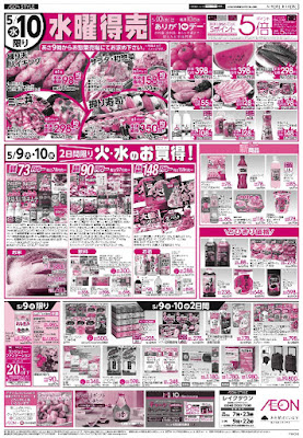 05/09〜05/10 スーパー火曜市&水曜得売