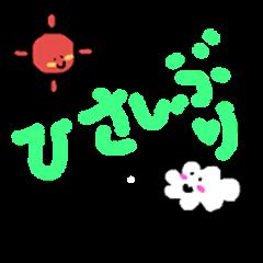 TaiyoutoKumo