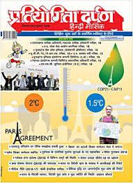Pratiyogita Darpan December 2016 in Hindi Free Download