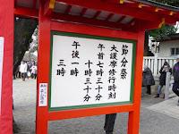 成田山節分祭 時刻