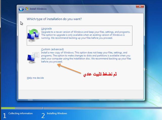 طريقة عمل ويندوز 7 بالصور و الفيديو عن طرق الفلاشة او الاسطوانة