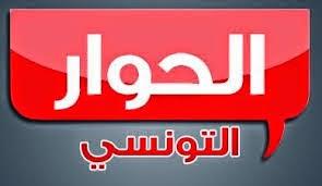 Frequence de Al Hiwar Ettounsi TV sur Nilesat ~ 2019 Frequence