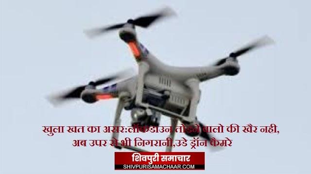 खुला खत का असर: लॉकडाउन तोड़ने वालों की खैर नही, अब आसमान से निगरानी, उड़े ड्रॉन कैमरे | Shivpuri News