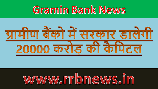 Gramin bank news rrb news government plans capital dose for regional rural banks gramin bank updates