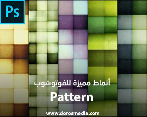 انماط Pattern مميزة جديدة لبرنامج الأدوبي فوتوشوب