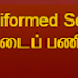 Tamilnadu Uniformed Services Recruitment Board recruitment 2018 for Gr II Police Constables, Gr II Jail Warders and Firemen