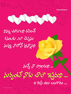 Telugu love proposal conveying feeling of I miss you in Telugu language.