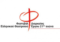 Πέντε ελληνικά θεατρικά έργα στη σκηνή του Θεάτρου Αγγέλων Βήμα