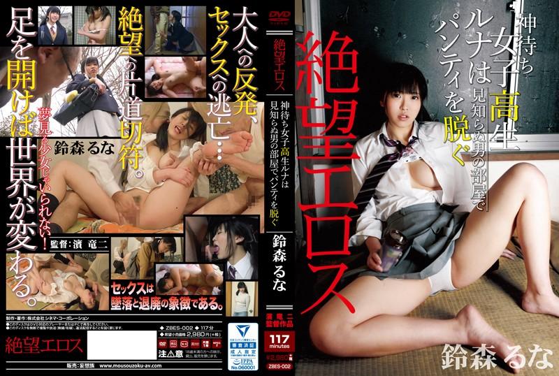 [ZBES-002] 絶望エロス 神待ち女子校生ルナは見知らぬ男の部屋でパンティを脱ぐ 鈴森るな