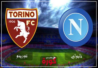 لايف بث مباشر مباراة نابولي وتورينو اليوم