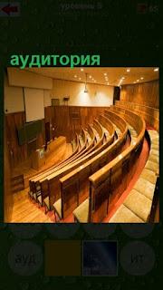 пустая аудитория для студентов